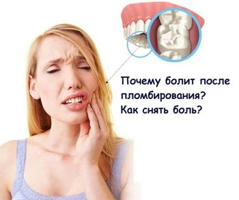 Что делать если болит зуб под пломбой