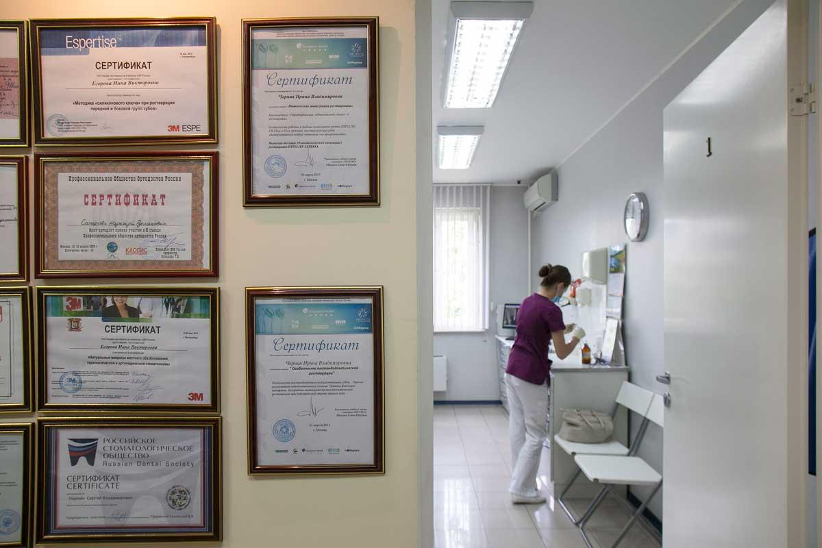 сертификаты и дипломы врачей